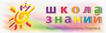 «Школа Знаний» Людмилы Дмитриевны Лавровой