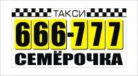 """диспетчерская служба такси """"Семёрочка"""""""