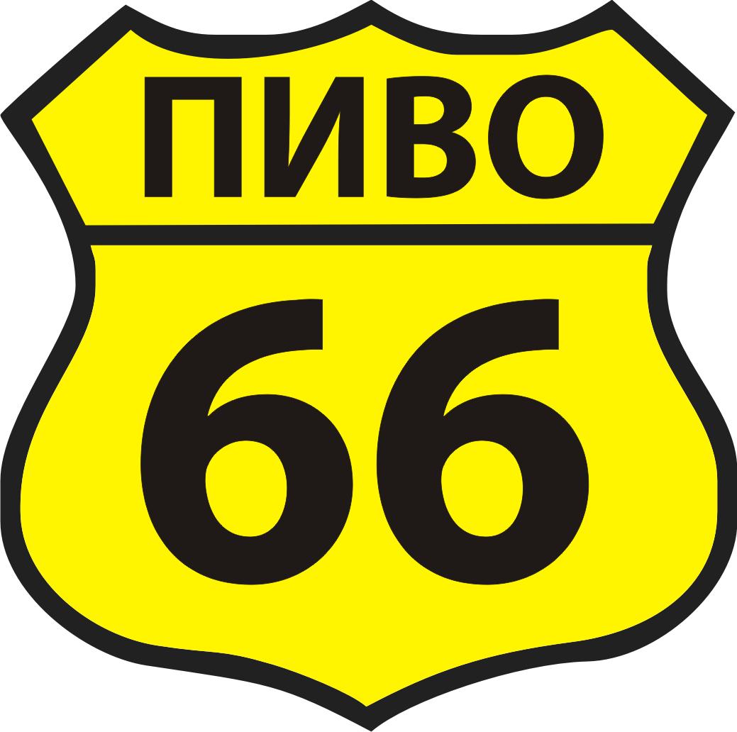 ПИВО 66