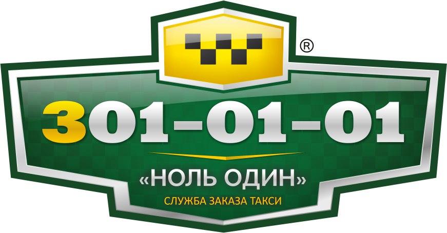 "Служба заказа минивэн-Такси ""Ноль Один"""