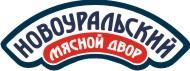 """ООО """"Новоуральский мясной двор"""""""