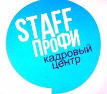 "Кадровый центр ""STAFF-Профи"""