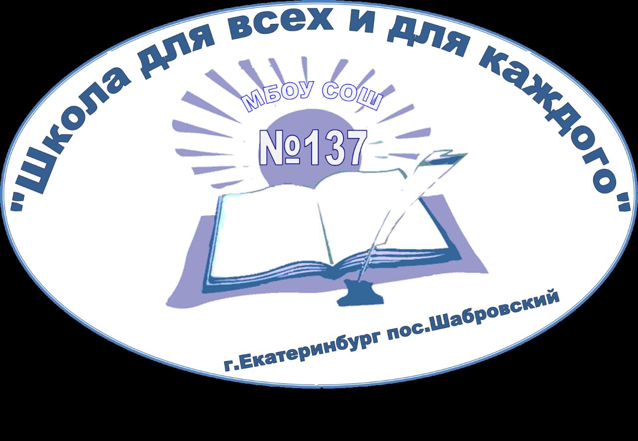 МАОУ - СОШ № 137