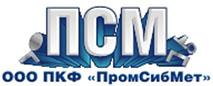 """ООО ПКФ """"ПромСибМет"""""""