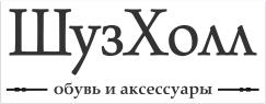 """Сеть обувных магазинов """"Шуз Холл"""""""