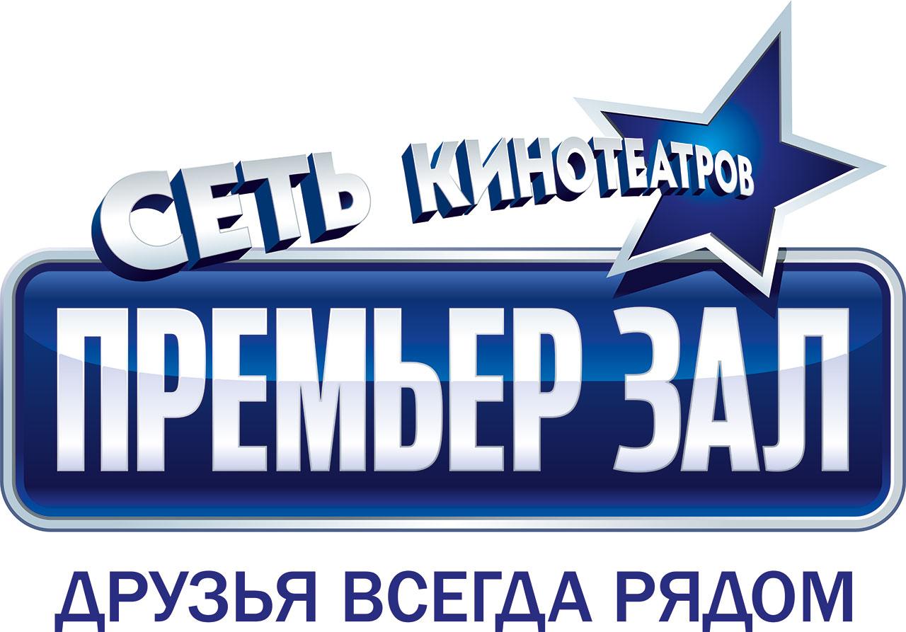 """Сеть кинотеатров """"Премьер-Зал"""""""
