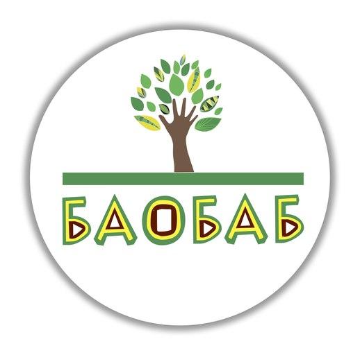 """Семейный клуб """"БАОБАБ"""""""