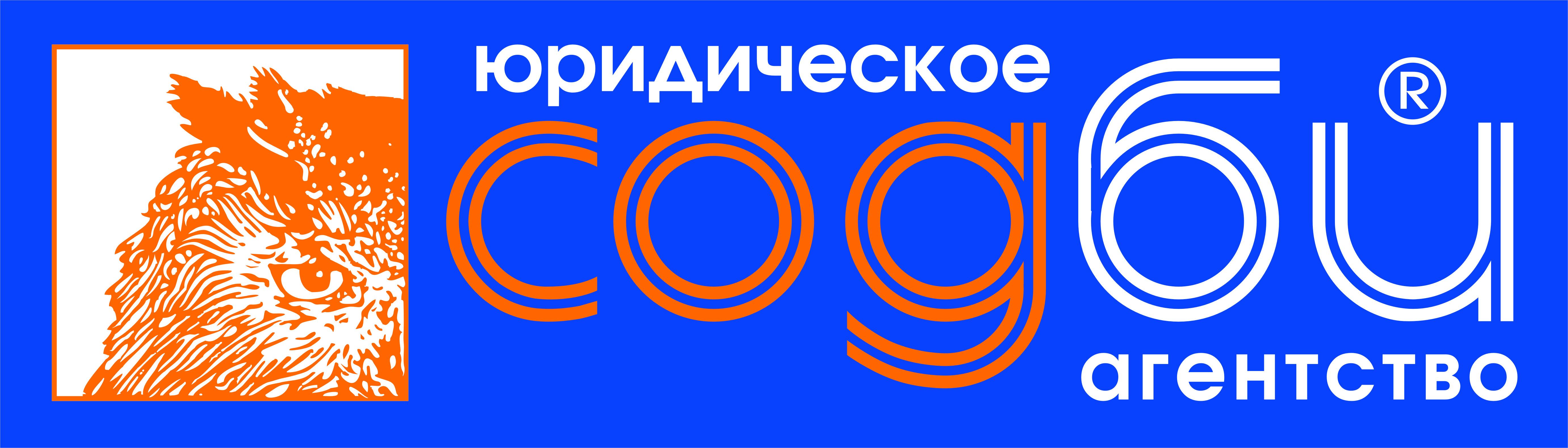 Юридическое агентство СОДБИ