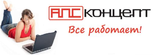"""ООО """"АПС Концепт"""""""