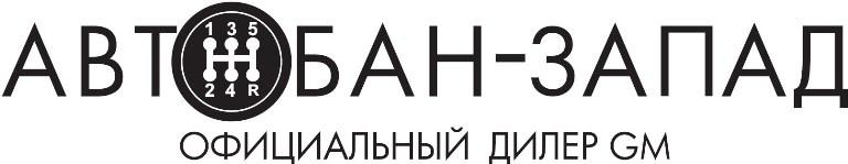 "ООО ""Автобан-Запад"""