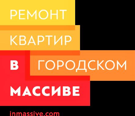 РЕМОНТ КВАРТИР В ГОРОДСКОМ МАССИВЕ