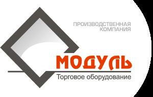 """ООО """"Модуль"""" - торговое оборудование"""