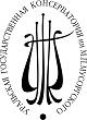 Уральская государственная консерватория (академия) имени М. П. Мусоргского