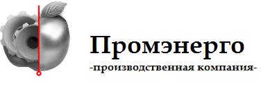"""ООО ПК""""ПРОМЭНЕРГО"""""""
