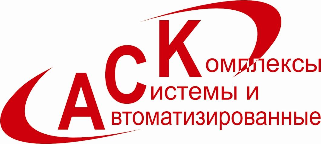 """ЗАО """"Автоматизированные системы и комплексы"""""""