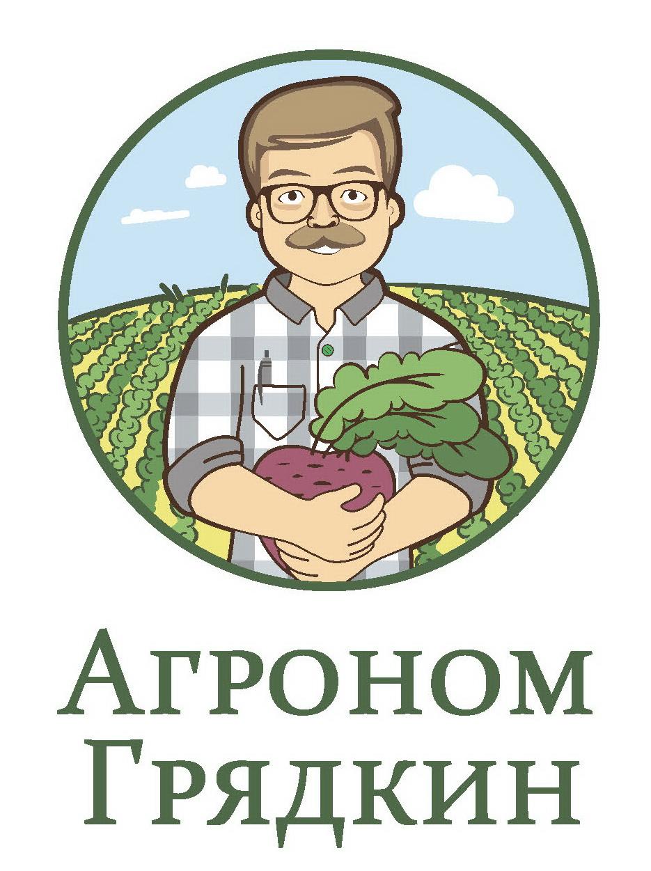 Агроном Грядкин