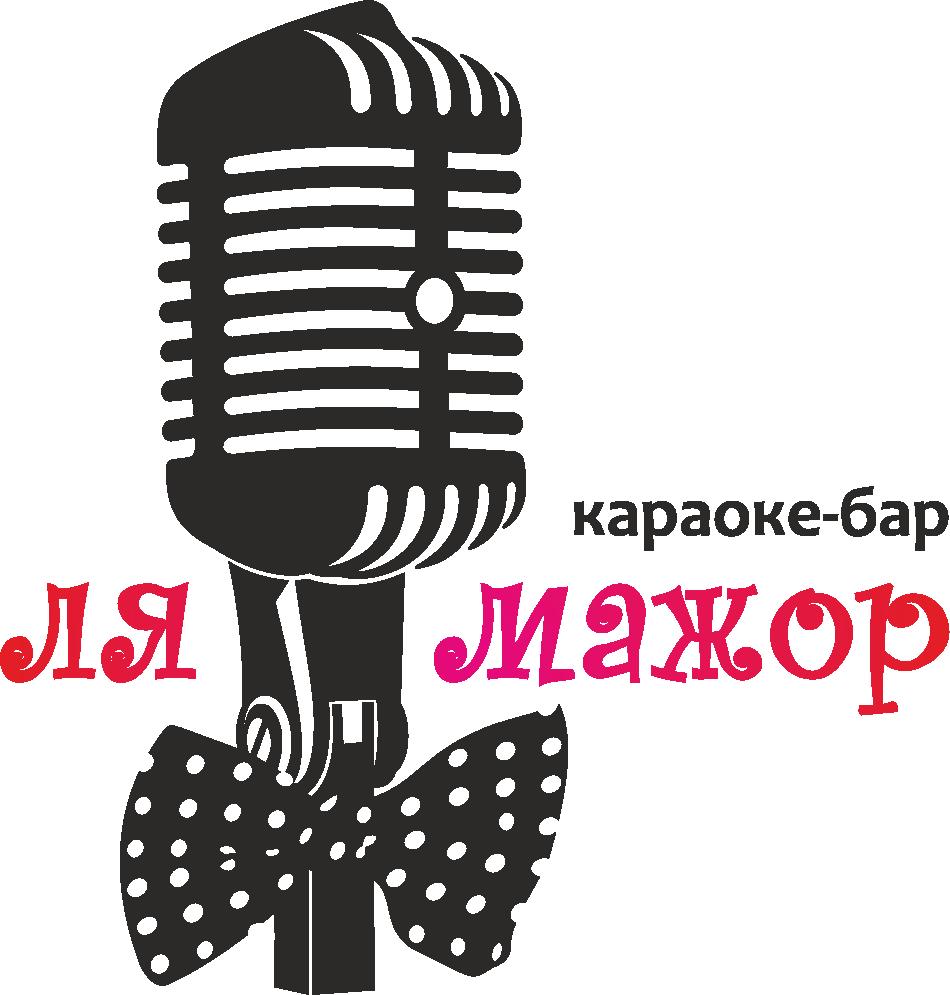 """Караоке-бар """"Ля Мажор"""""""