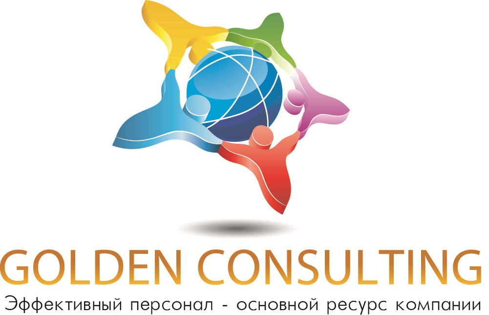 "ООО ""Golden Consulting"""