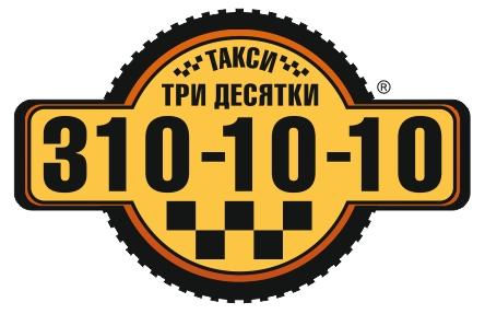 """Служба заказа такси """"Три Десятки"""""""