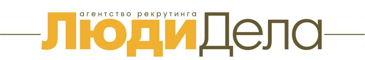 """Агентство рекрутинга """"Люди Дела"""""""