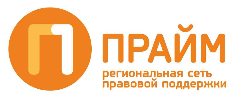 ООО «КонсультантПлюс-Екатеринбург» (РСПП Прайм)