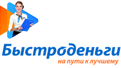 """Микрофинансовая компания """"Быстроденьги"""" (Общество с ограниченной ответственностью)"""
