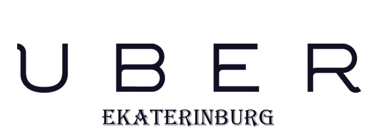 Uber_Ekaterinburg