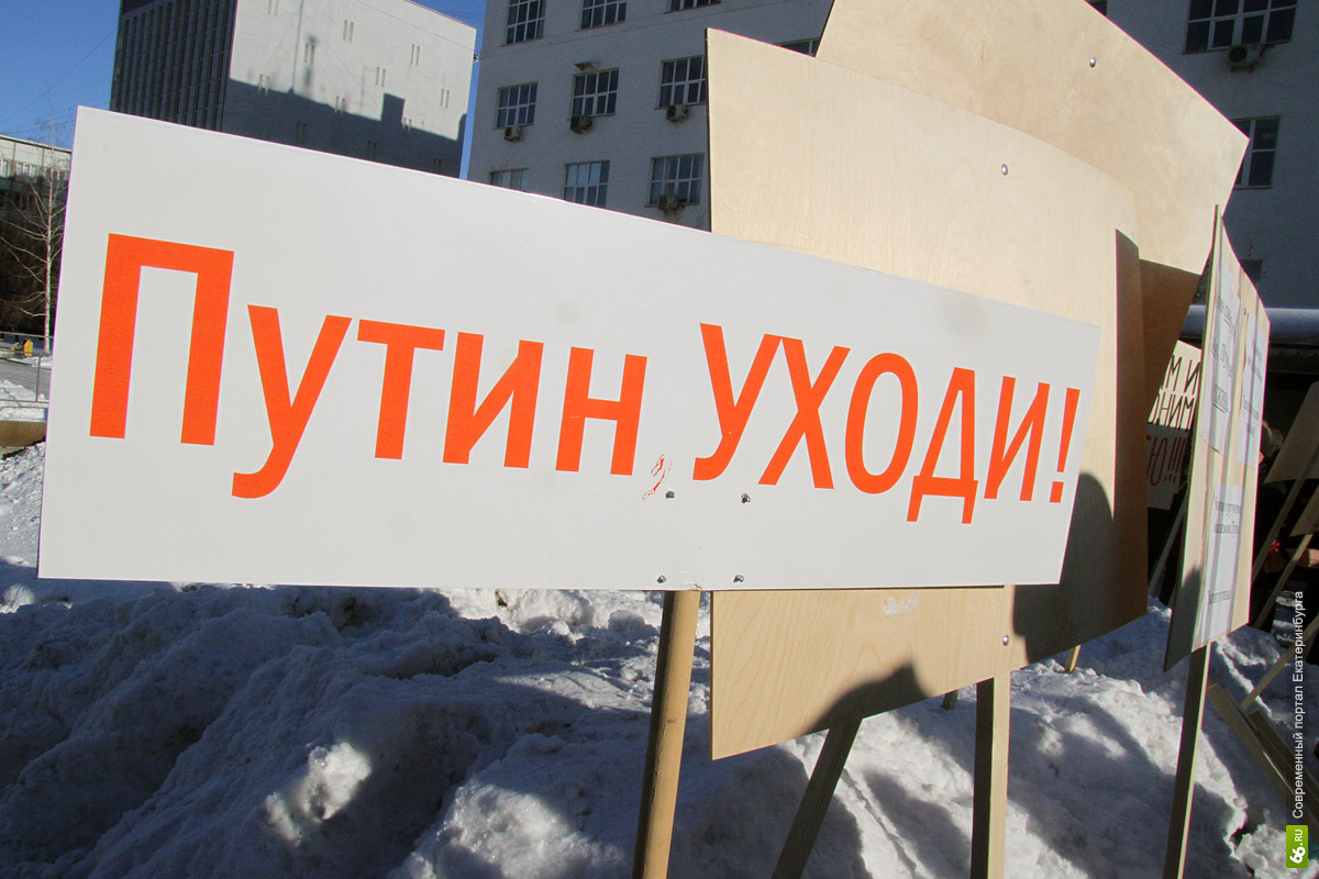 В Екатеринбурге снова будут митинговать против Путина
