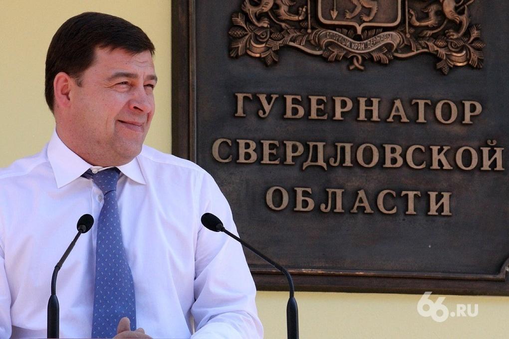 Губернатор определился: Евгений Куйвашев за сильного мэра, но против выборов