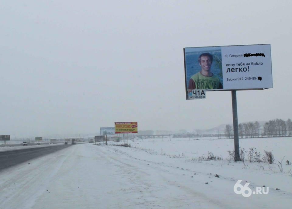 Прокуратура сняла щит позора на трассе Екатеринбург — Челябинск