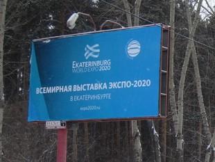 Мэрия заспамит город рекламой «Экспо-2020»