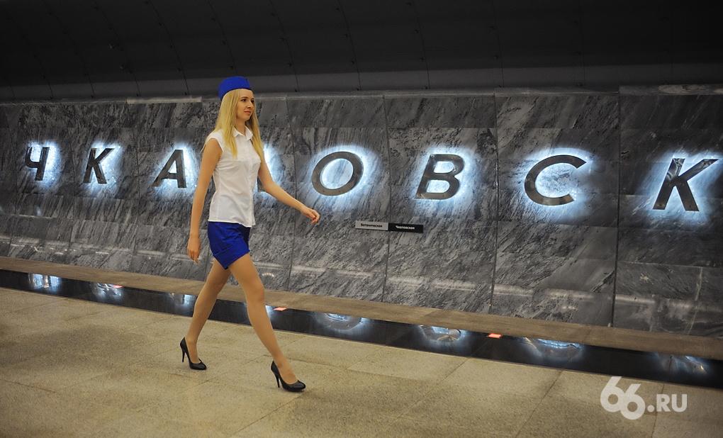 «Чкаловскую» открыли: поезда с мигалками для губернаторов еще не придумали