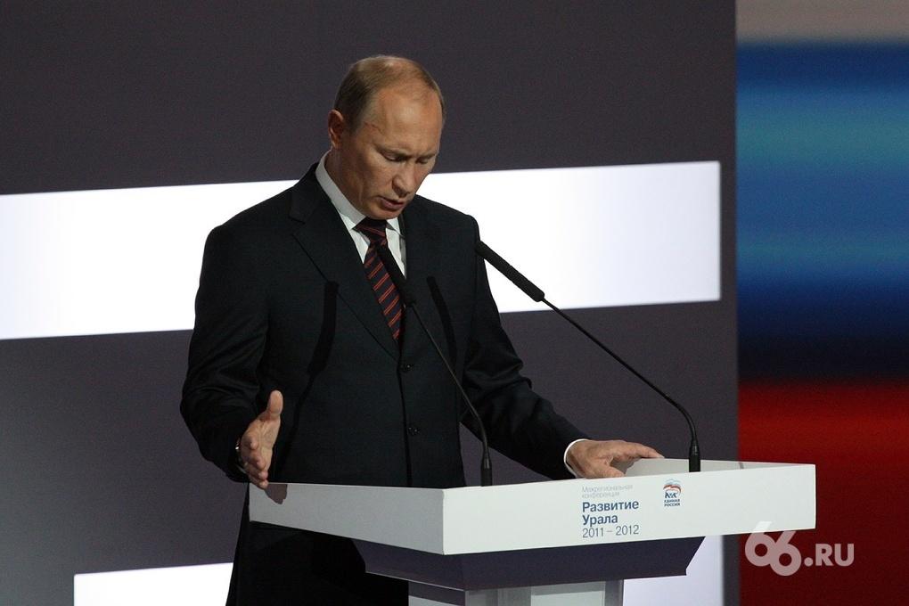 Путин прилетает в Екатеринбург 11 ноября