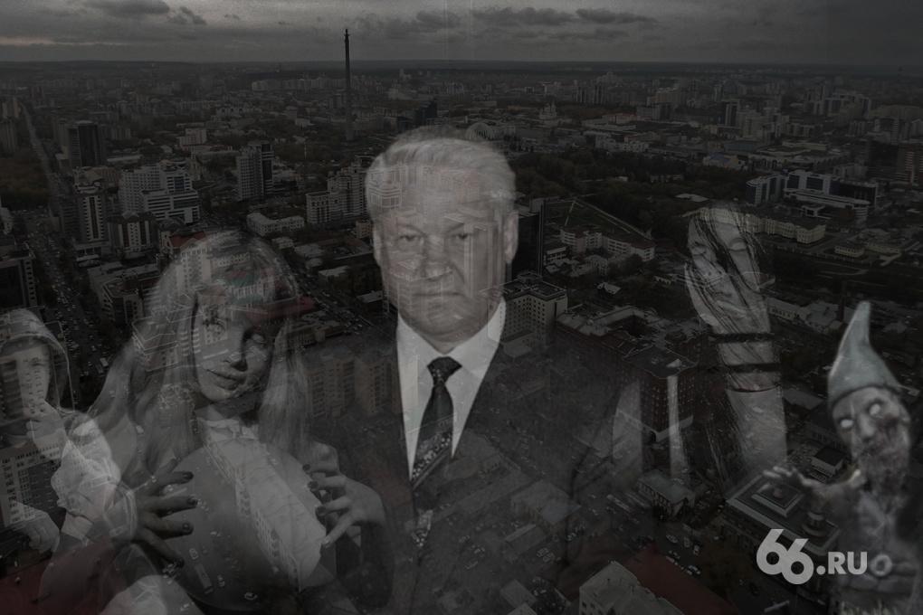 Городская легенда: политическую карьеру Бориса Ельцина построили инопланетяне