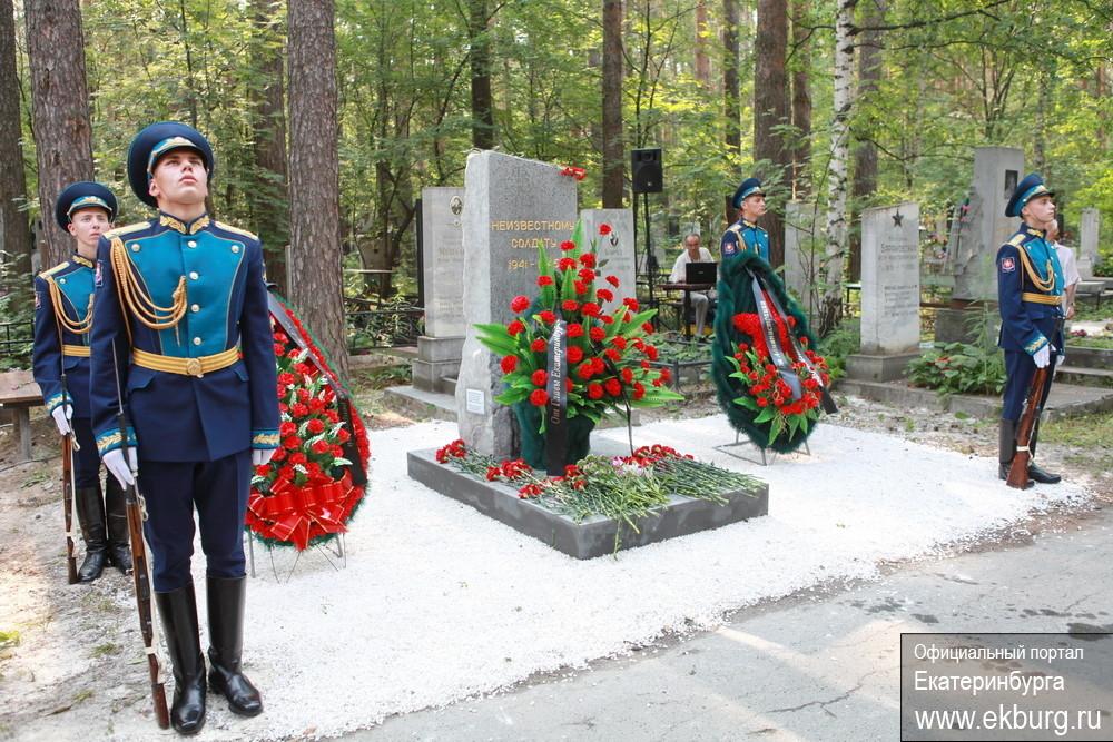 Памятник неизвестному солдату открыт на Широкореченском кладбище