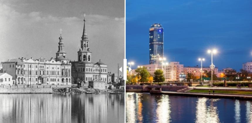 Тогда и сейчас: фотограф отследил историю Екатеринбурга по дореволюционным и современным снимкам