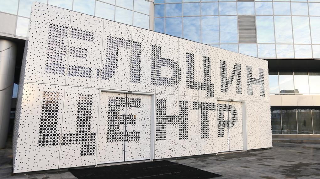 Ельцин-центру списали долги перед бюджетом. однако содним условием