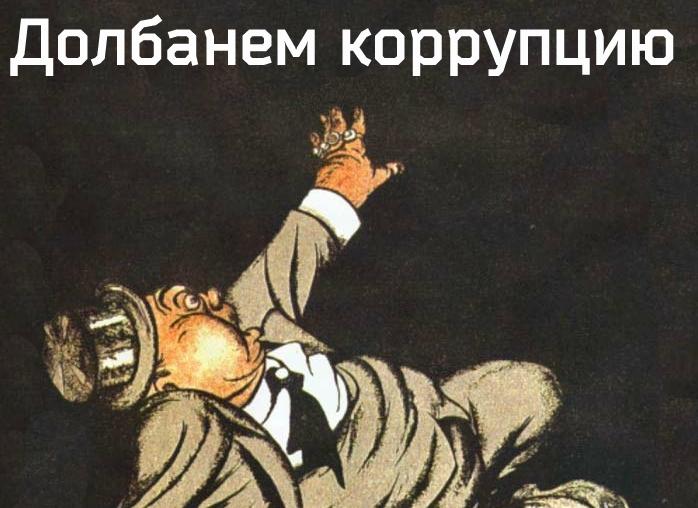 Портал 66.ru долбанул коррупцию, чтобы выиграть смартфон у губернатора