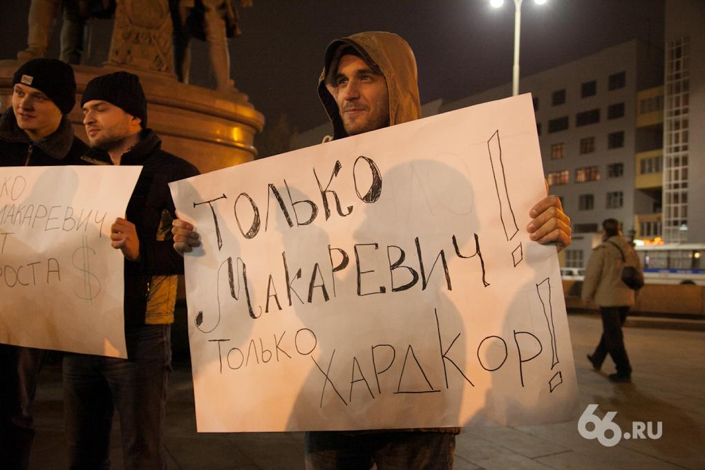 За Ройзмана, за Макаревича! На площади Труда прошел митинг-концерт в поддержку жертв политических репрессий
