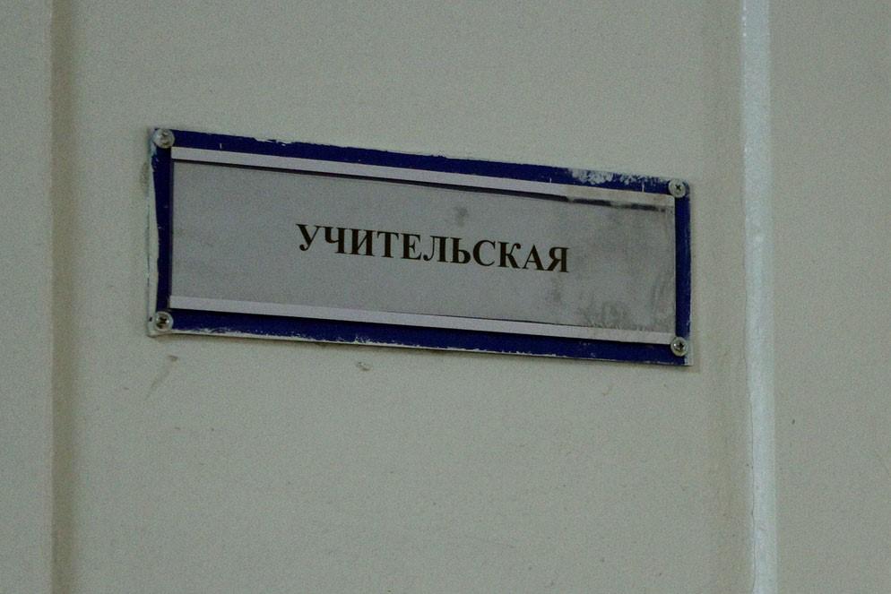 Сторонники Путина потребовали от области не снижать зарплаты учителям