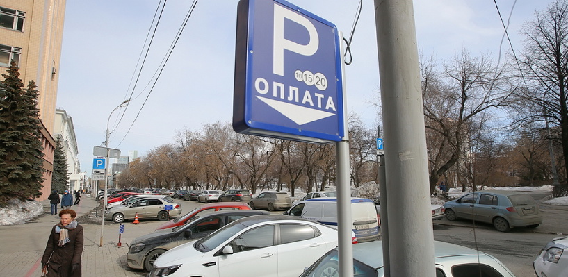 На разметку под неработающую платную парковку в Екатеринбурге потратят еще 666 тыс. рублей