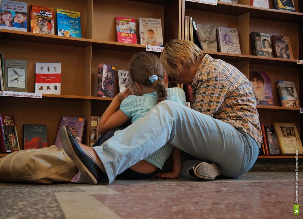 Библиотеки Екатеринбурга перейдут на ночной режим работы