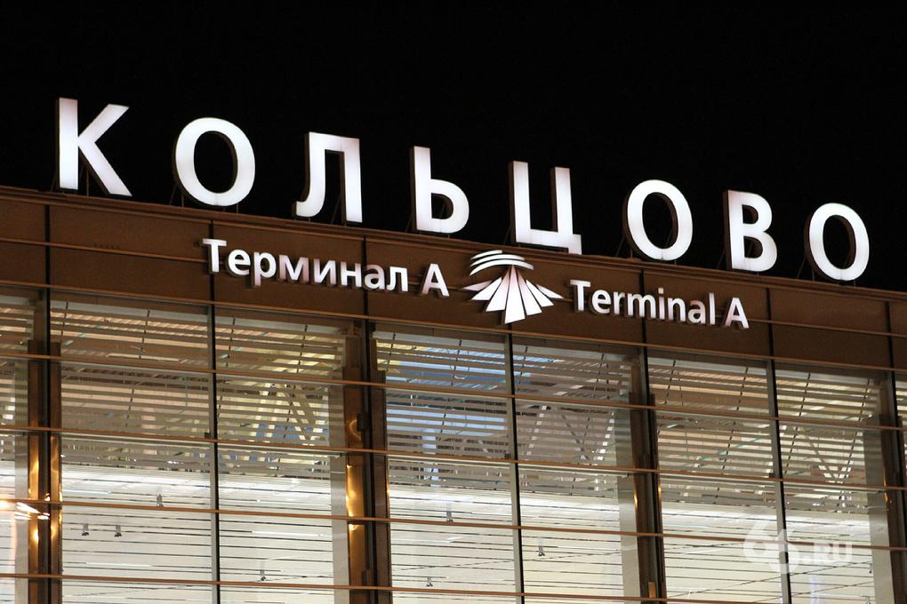 Полкило героина прилетело в Екатеринбург в теле гражданина Таджикистана