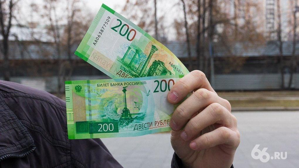 Видеоэксперимент: мы взяли новые купюры по 200 рублей и попытались их потратить