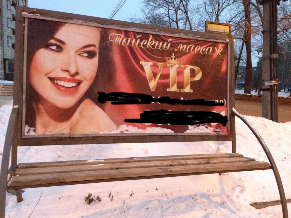 Екатеринбург утопает в рекламе секс-услуг. Пишем заявление в УФАС