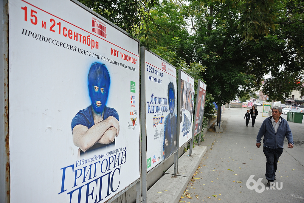 В Екатеринбурге звезд российской эстрады перекрасили в Pussy Riot