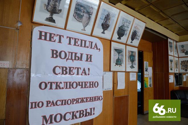 «Я им сказал, что там бомжи живут». Областные власти нашли новое здание для Музея камня
