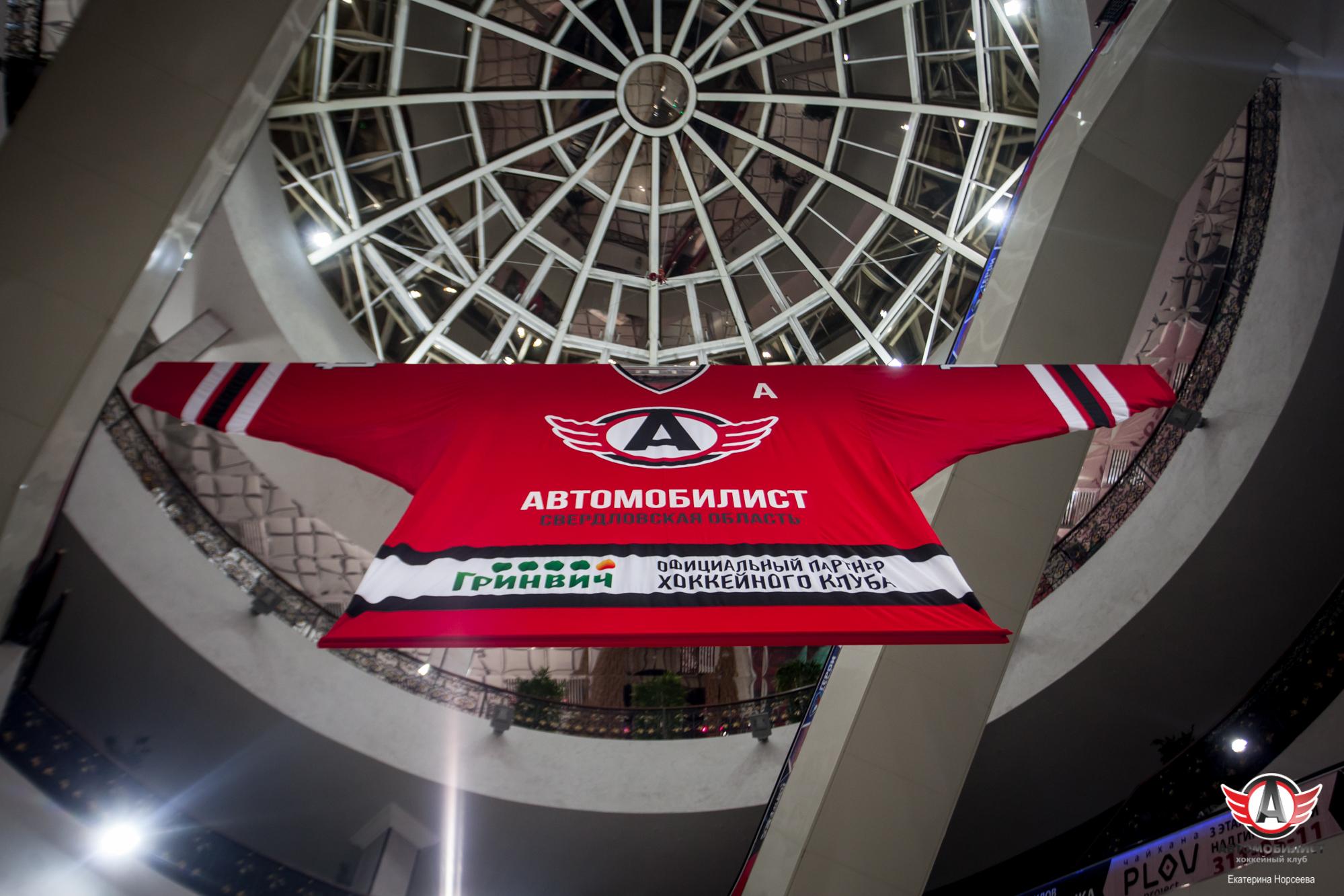 «Автомобилист» идет на рекорд: в Екатеринбурге повесили семиметровую копию хоккейного свитера