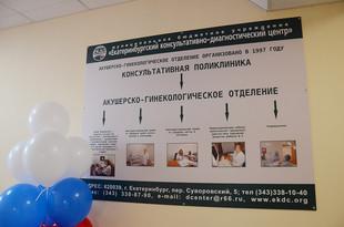 На Уралмаше открыли «аккуратную и красивую» женскую консультацию