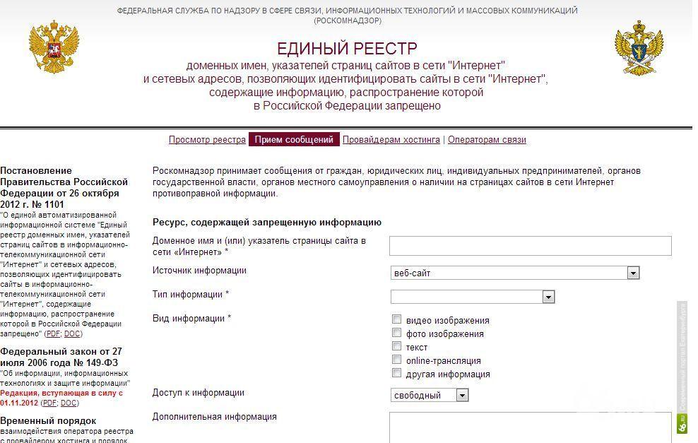 Сайты о продаже наркотиков прошли мимо Роскомнадзора